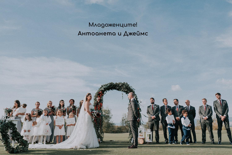 младоженците-антоанета-и-джеймс